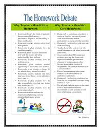the homework debate jpg cb  why teachers should give why teachers
