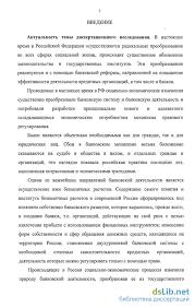 банковского счета вопросы ограничения права клиента на  Договор банковского счета вопросы ограничения права клиента на распоряжение счетом