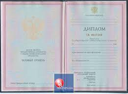 Ответы ru Каковы условия получения красного диплома  Как можно получить красный диплом в колледже