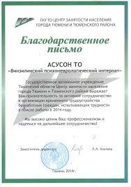 Награды Благодарственное письмо от ГАУ ТО Центр занятости населения города Тюмени и Тюменского района