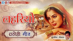 लहर य र ठ ड ग त superhit song lahariyo rathodi geet murlidhar paudwal rajasthani song