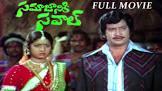 Krishna Ghattamaneni Samajaniki Saval Movie
