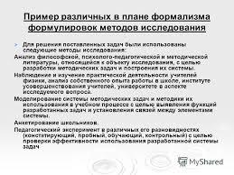 Презентация на тему Рекомендации по написанию дипломной работы  11 Пример различных