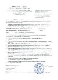 Краевое государственное автономное образовательное учреждение  Свидетельство органов статистики jpg Скачать