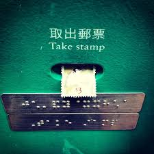 Stamp Vending Machines Delectable Take Stamp A Hong Kong Postage Stamp Vending Machine Hong Kong