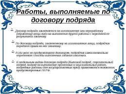 Реферат Закладная vinyl fest ru Банк рефератов сочинений  Подряд в строительстве реферат