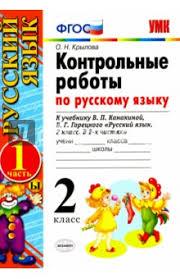 Книга Русский язык класс Контрольные работы к учебнику В П  Контрольные работы к учебнику В П Канакиной Часть 1