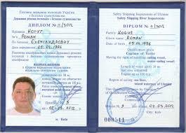 Архивы блогов templatesblanc  купить диплом ком яхтенного капитана купить диплом ком яхтенного капитана