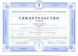 Дипломы и сертификаты ЖК Бест Вей Жилищный кооператив Бест Вей внесен в негосударственный Реестр российских предприятий и предпринимателей