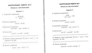 Домашнее задание Контрольная работа №4 для 8 а б в по теме Соотношения между сторонами и угламипрямоугольноготреугольника