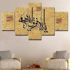 modern islamic wall art uk sketch wall art design leftofcentrist  on islamic calligraphy wall art uk with amazing islamic wall art vignette wall art collections