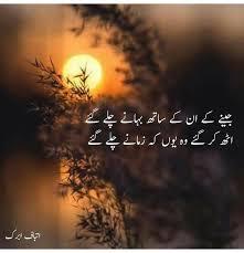 Pin By кнαη On Urdu Poetry Urdu Poetry Romantic Urdu Poetry