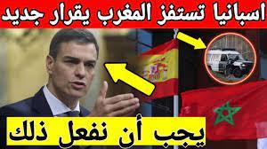عاجل اسبانيا تستفز المغرب اليوم بقرار غير متوقع - YouTube