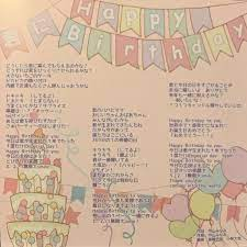 ハッピー バースデー 今日 は 一 年 に たった 一度 の 君 の 誕生 日 歌詞
