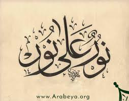 23 best arabic calligraphy images