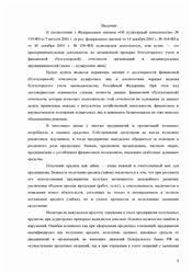 Курсовая работа Курсовая работа г Аудит займов и  Курсовая работа 2009г Аудит займов и кредитов счет 66