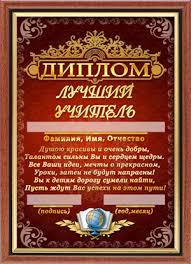 Диплом Лучший учитель Магазин приколов и сувениров Территория  Диплом Лучший учитель