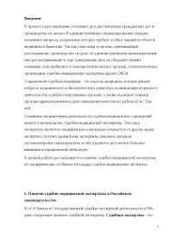 Субебно медицинская экспертиза реферат по медицине скачать  Субебно медицинская экспертиза реферат 2013 по медицине скачать бесплатно судебная понятия виды особенности Доказательство судебное доказывание
