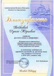 Грамоты дипломы ru портал учителя русского языка и  Грамоты дипломы