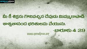 Telugu Bible Quotes Hd Wallpapers Baaruku 429 Free Download