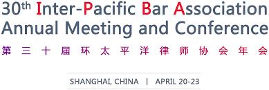 第三十届环太平洋律师协会年会 -
