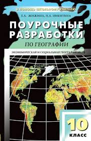 Контрольно измерительные материалы География класс ФГОС  Поурочные разработки по географии 10 класс Экономическая и социальная география мира