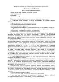 Министерство образования и науки Российской Федерации pdf Организационно методические рекомендации по проведению производственной практики 4 1