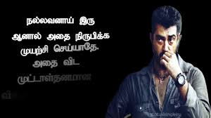 Tamil Motivational Quotes Tamil Whatsapp Status Tamil Inspirational Quote Video Ajith Success