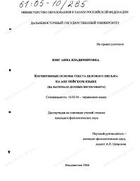 Диссертация на тему Когнитивные основы текста делового письма на  Диссертация и автореферат на тему Когнитивные основы текста делового письма на английском языке На