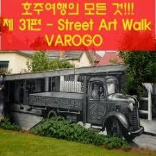 시드니여행 제31편 - Street Art Walk