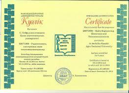 Кафедра радиотехники электроники и телекоммуникаций Сертификат об аккредитации образовательной программы 5В071900 Радиотехника электроника и телекоммуникации