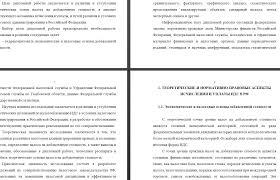 Дипломная работа Налог на добавленную стоимость механизм  Дипломная работа Налог на добавленную стоимость механизм исчисления и уплаты