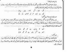 ittefaq main barkat urdu essay book formatting essay writers essay on bad customer service grit fitness