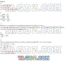 ГДЗ контрольные работы по математике класс Зубарева Лепешонкова Часть 2