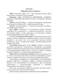 б Задачи дипломной работы МГОУ Экономический факультет Вербицкая