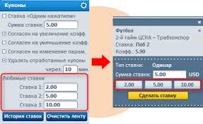 браузера fonbet webapp