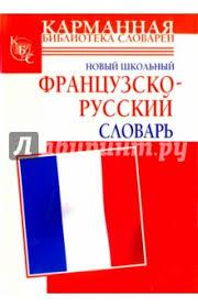 """Книга: """"Новый школьный французско-русский словарь ..."""