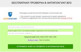 ru Антиплагиат экспресс Антиплагиат Вуз обзор системы Среди преимуществ которые дает система Антиплагиат ВУЗ отметим следующие