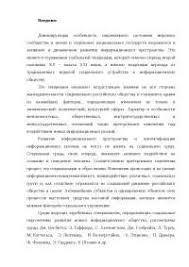 Экономическая безопасность в системе национальной безопасность  Анализ информационной политики Российского государства диплом 2010 по теории государства и права скачать бесплатно законодательство безопасность