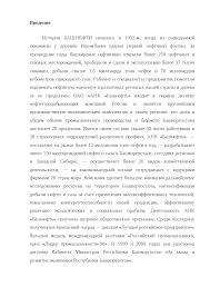 Анализ деятельности ОАО АНК Башнефть отчет по практике по  Это только предварительный просмотр