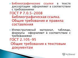 Презентация на тему Диссертация и автореферат диссертации  11 Библиографические ссылки в тексте диссертации оформляют