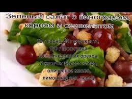 Вкуснейшее блюдо Первый канал Контрольная закупка Зеленый салат с виноградом корном и