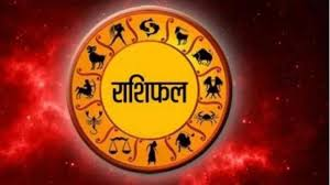 Image result for राशिफल 2019