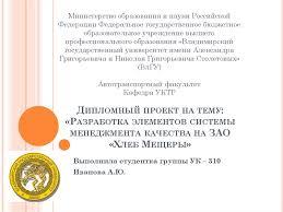 Дипломный проект Разработка элементов системы менеджмента  Дипломный проект на тему Разработка элементов системы менеджмента качества на ЗАО Хлеб Мещеры