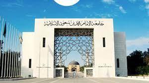 تدشين مركز لقاح كورونا لمنسوبي جامعة الإمام محمد بن سعود وأسرهم