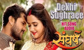 dekhi sughraee song s sangharsh