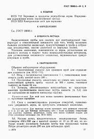 ГОСТ Зерновые и бобовые Определение скрытой  ГОСТ 28666 3 90 Страница 2