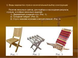 Творческий проект на тему Изготовление стульчика Виды вариантов стула и окончательный выбор конструкции Посетив несколько