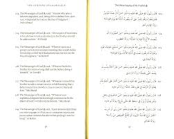 prophet muhammad essay short speech on the prophet muhammad nestddnsia essays on holidays argumentative essay conclusion some miraculous events