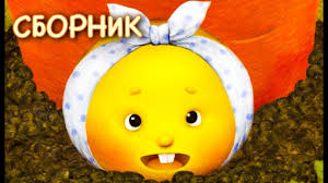 Сборник Мультиков: <b>Колобок</b>, Жихарка, Умная Дочка ...